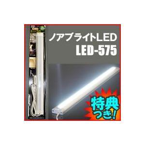 ★最大28倍+クーポン★ LED照明 省エネ照明器具 LEDライト ノアブライトLED LED-575  蛍光灯20W相当 LED電球 天井照明機器 ノアテック  高 matsucame