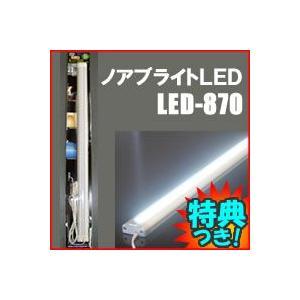 ★最大28倍+クーポン★ LED照明 省エネ照明器具 LEDライト ノアブライトLED LED-870  天井照明機器 ノアテック  高輝度LED 蛍光灯32W相当 matsucame