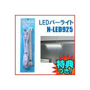 ★最大28倍+クーポン★ 24cm LED照明 省エネLED照明器具 LEDバーライト N-LED925  消費電力2.2W 長寿命LEDバーライト  LEDランプ LED電球 ノアテック matsucame