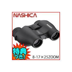 ★最大41倍+クーポン★ ナシカ コンパクトズーム双眼鏡 8-17×25ZOOM ズーム双眼鏡 NASHICA ナシカ双眼鏡 軽量、本格派ズーム双眼鏡。  8〜17倍へワ|matsucame