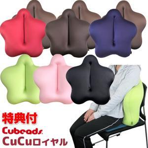 《クーポン配布中》キュービーズ キュッキュッ ロイヤル 腰用クッション Cubeads CuCu 背中まですっぽり包むロイヤル 背当て、腰当てクッション  ら|matsucame