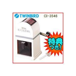 ツインバード アイスクラッシャー CI-3546W  TWINBIRD クラッシュアイス製造機 クラッシュアイスマシン  冷蔵庫の角氷が使え|matsucame