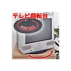 TV回転台 丸型 テレビ回転台 指一本で楽々左右回転!便利なテレビ回転台 マルチ回転台 20型テレビ対応 あ matsucame