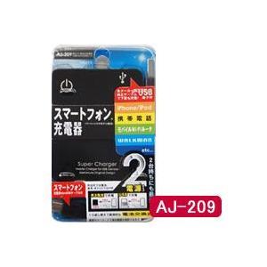 カシムラ 電池式充電器 AJ-209 スマートフォン対応  電池&USB 2way電源タイプの充電器 スマホ充電器  電池式スマートホン充電器 充電機|matsucame