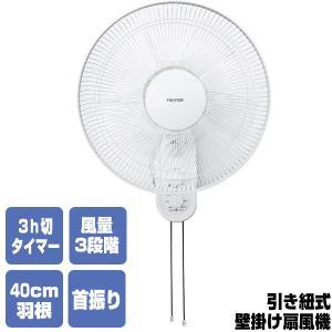 テクノス 40cm壁掛けメカ扇風機 KI-W422 壁かけ扇風機 壁掛け扇風機 TEKNOS 扇風器 リビング扇 40cm壁掛け式扇風機 |matsucame