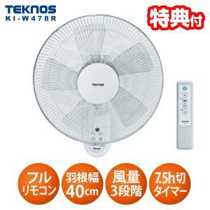 テクノス 大型40cm壁掛けフルリモコン扇風機 KI-W47...