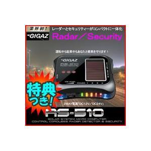 《クーポン配布中》セキュリティ搭載 レーダー探知機 RS-510 カーセキュリティー 自動車盗難装置 ゆ|matsucame