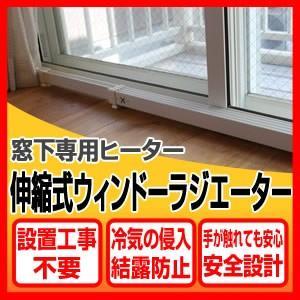 ウインドーラジエーター 伸縮タイプ W/R-1219 120〜190cm 窓暖房 結露防止ヒーター ウインドラジエーター 森永エンジニアリング|matsucame