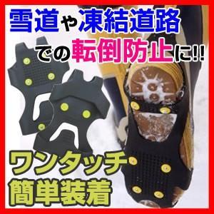 ★最大30倍+500円クーポン★ アイス スパイクワン 雪道...