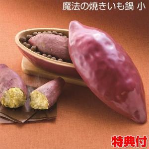 ★最大28倍+クーポン★ 魔法の焼き芋鍋 発熱セラミックボー...