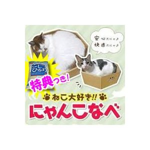 ねこ大好き にゃんこなべ 猫ベット ねこが喜んで入るダンボールベッド 猫鍋 にゃんこ鍋 ニャンコ鍋 ニャンコナベ 猫用ベット 猫用ベッド レビュー記|matsucame