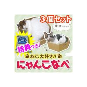 3個セット ねこ大好き にゃんこなべ ネコベット ねこが喜んで入るダンボールベッド 猫鍋 にゃんこ鍋 ニャンコ鍋 ニャンコナベ 猫ベット 猫用ベッド |matsucame