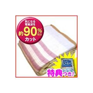 電磁波防止 電気掛敷毛布 電磁波90%カット 電磁波カット毛布 電気敷き毛布 電気掛け毛布 電磁波防止電気カーペット 電気マット よりお得|matsucame