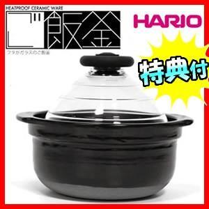 ★最大26倍★ HARIO ハリオ フタがガラスのご飯釜 3合 GNN-200B おいしさが見えるご飯鍋 フタがガラスのごはん釜 フタがガラスの御飯|matsucame