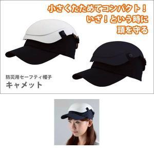 TRUSCO 防災用セーフティ帽子 キャメット たためるヘルメット 防災用ヘルメット 折りたたみヘルメット  帽子ヘルメッ|matsucame
