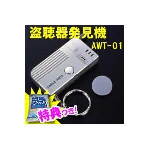 盗撮 盗聴発見器 AWT01 スマイルキッズ 旭電機化成 盗聴器発見機 盗聴機発見機 のぞき ストーカー対策