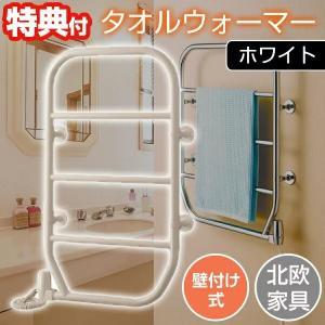 (500円クーポン配布中) 森永 タオルウォーマー TS-M80 70Wタイプ タオルを清潔に乾かす、スウェーデン生まれのインテリア家電 デザイン暖房機 に|matsucame