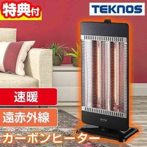 テクノス 遠赤外線カーボンヒーター CHM-4531(K) 首振り 遠赤ヒーター 遠赤外線カーボンヒーター CHM-4531 速暖 電気