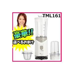 テスコム ミル&ミキサー TML161 ウェット&ドライ対応ミル ふりかけ コーヒーミル 離乳食 お茶ひき ジュースミキサ|matsucame
