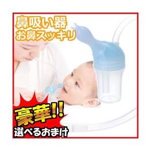 鼻水吸引器 吸引機 鼻水吸引機 鼻水スッキリ 鼻みず吸引機 ママの口で吸引力を調節ベビー用品 電動吸引器 ではござい|matsucame