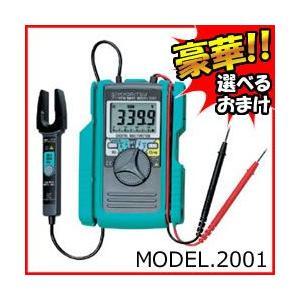共立電気計器 クランプ付マルチメータ MODEL2001 カードテスター クランプ付ポケットサイズDMM KYORITSU キューメイト|matsucame