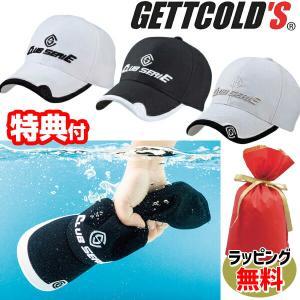 ゲットコールズ 熱中対応キャップ テイジン ベルオアシス素材 水の力 ひんやり帽子 冷却ぼうし 冷却キ|matsucame