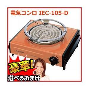 IZUMI 電気コンロ IEC-105 シンプルで使いやすい 電気コンロ 卓上電気コンロ ミニコンロ 海鮮焼き 炉辺焼き 焼き鳥 お matsucame