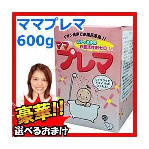 ママプレマ 600g 入浴型ボディ洗浄料 入浴剤感覚でお風呂に溶かして使うボディ洗浄料 お風呂に溶かす 入浴型ボディー洗浄料 ボディシャンプー 入浴剤