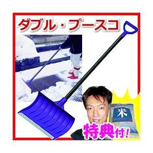 ★最大31倍+クーポン★ ダブル・プースコ ダブルプースコ スコップ・雪押し君 の2通りの使用が可能 ショベル 雪押しくん 雪掻き 雪かき 雪降ろし 除|matsucame