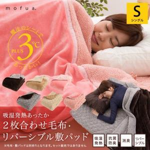 mofua モフア 吸湿発熱あったか2枚合わせ毛布 リバーシブル敷パッド シングル 吸湿発熱素材 発熱あったか毛布 matsucame