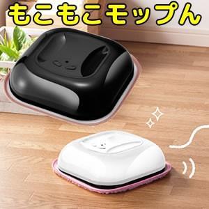 お掃除ロボット RCT-1558 自動床拭きロボット もこもこモップん ロボット掃除機 ロボットクリーナー ロボ|matsucame