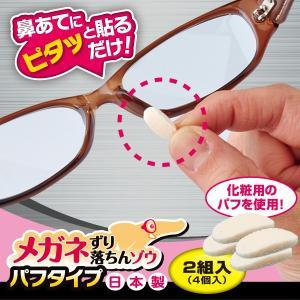 メガネずり落ちんゾウパフタイプ 2組入(4個入) メガネパッド 眼鏡鼻あて 眼鏡小物 鼻あて 鼻あてパッド|matsucame