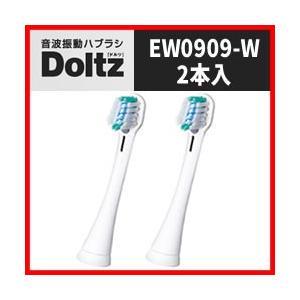 ドルツ イオン用 マルチフィットブラシ EW0909-W 2本入 2個セット、識別リング4色入[対応...
