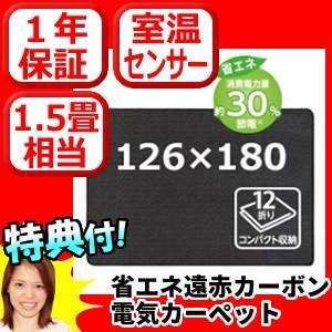 広電 省エネ 電気カーペット本体 CWU1525 1.5畳  KODEN 遠赤カーボン ホットカーペット 126×180cm 電気カーペット 接結方式 CWU-1525 電気マット