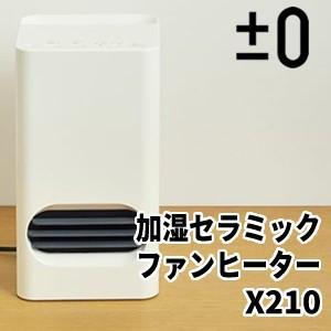 ±0 プラスマイナスゼロ 加湿セラミックファンヒーター X210 暖房機 加湿機付暖房 加湿器 足元ヒーター 足元暖房機 XHH-X210W XHH-X210C|matsucame