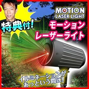スターライフ モーションレーザーライト レッド&グリーン イルミネーションライト レーザー デコレーションライト クリスマスツリーライト クリスマスライト に|matsucame