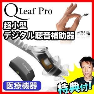 エクサイレント 超小型デジタル聴音補助器 Qリーフ Pro5 デジタル補聴機 カナル型 聴音補助器 耳穴式 耳あな式 聴音補助器 Qリーフ プロ5|matsucame
