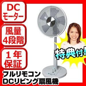 (500円クーポン配布中) フルリモコン DCリビング扇風機 KI-342DC リモコン扇風機 DC扇風機 DCモーター扇風機 省エネ扇風機 KI342DC 冷風機 クーラー に|matsucame