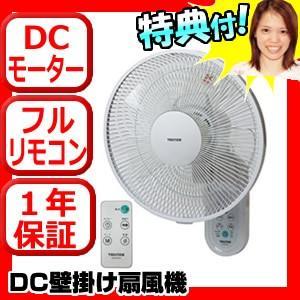 フルリモコン DC壁掛け扇風機 KI-DC333 リモコン扇風機 DC扇風機 DCモーター扇風機 壁掛けファン KIDC333 冷風機 クーラー|matsucame