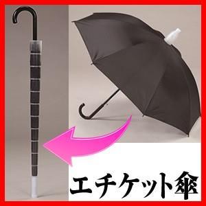 エチケット傘 傘と傘袋が一体化  雨傘 ジャンプ雨傘 メンズ傘 レディース傘 matsucame