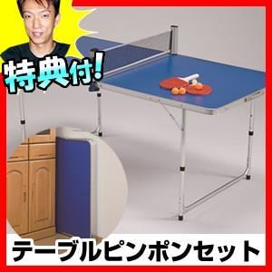 テーブルピンポンセット Ho-70075 卓球 卓球台 即席卓球 テーブルピンポン ピンポンセット テーブル卓球セット 卓球セット|matsucame