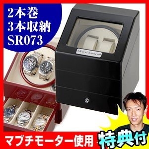 ワインディングマシン SR073BK SR073RD ロイヤルハウゼン ワインダー マブチモーター採用 自動巻き時計 高級腕時計 ワインディングマシーン お matsucame