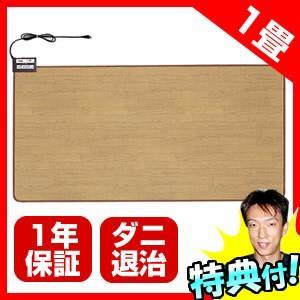 木目フローリングタイプのホットカーペット(1畳)お部屋のサイズに合わせて敷くだけ!簡単設置表面は撥水...