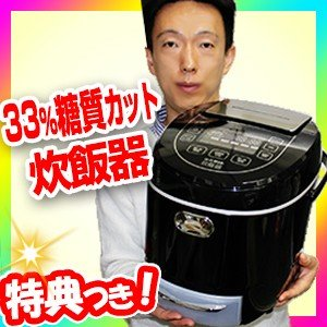 糖質カット炊飯器 LCARBRCK 糖質33%カット  炊飯...