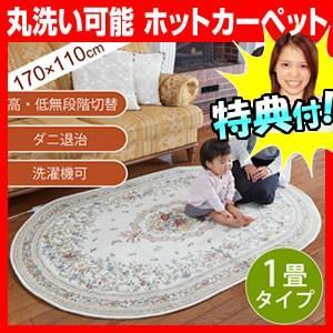 置くだけでゴージャスに。安心の日本製ホットカーペット!フランス王朝時代に生まれたゴブラン織りは、表面...