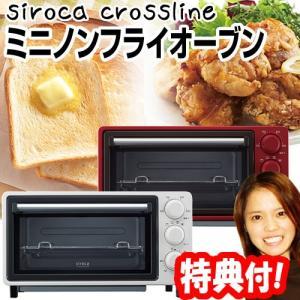 シロカ ミニノンフライオーブン SCO-601 レシピ付き コンベクションオーブン SCO-601-RD SCO-601-WH 熱風オーブン