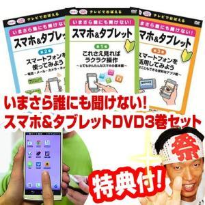 いまさら誰にも聞けない スマホ&タブレット DVD3巻セットスマートフォン使い方DVD スマホ使い方...