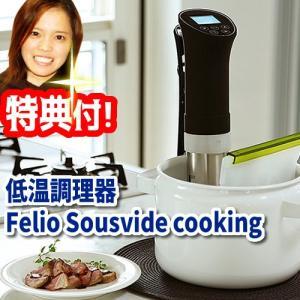 低温調理器 Felio スーヴィードクッキング F9575富士商 Felio Sousvide co...