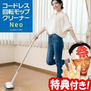CCP コードレス回転モップクリーナー Neo ZJ-MA17 シーシーピー 拭き掃除モップクリーナー 回転モップ コードレス回転モップ ZJ-MA17-WH|matsucame