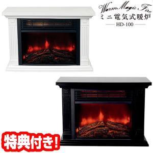 (500円クーポン配布中) 暖炉型ファンヒーター HD-100 暖炉型ヒーター 電気ヒーター 暖炉ヒーター ファンヒーター 暖炉ストーブ HD-100WH HD-100BK に|matsucame